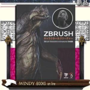 ZBRUSHキャラクタークリーチャー ZBrush Characters  Creatures日本語版  &