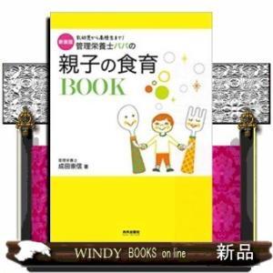 新装版 管理栄養士パパの親子の食育BOOKの商品画像|ナビ