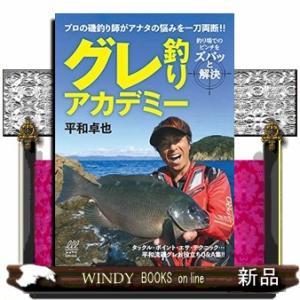 グレ釣りアカデミー プロの磯釣り師がアナタの悩みを一刀両断!|windybooks