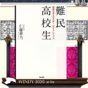難民高校生 / 出版社  英治出版    著 仁藤夢乃  ジャンル  教育
