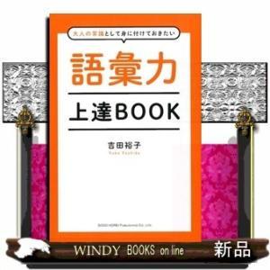 出版社  総合法令出版   著者  吉田裕子   内容: 日常の暮らしやビジネスの現場でありがちな事...