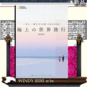 一生に一度だけの旅 極上の世界旅行 コンパクト版    /  日経BPマーケティング    マーク・ベイカーほか /|windybooks
