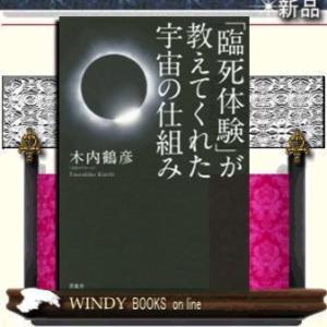 「臨死体験」が教えてくれた宇宙の仕組み|windybooks