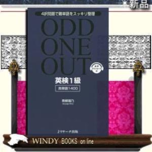 ODD ONE OUT英検1級英単語1400 青柳璃乃 著者 の商品画像|ナビ