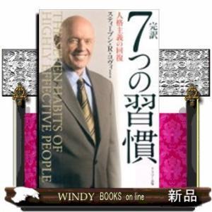 完訳7つの習慣  人格主義の回復 / 出版社-キングベアー出版