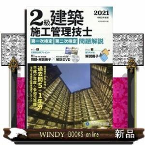 2級建築施工管理技士第一次検定・第二次検定問題解説|windybooks