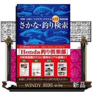 さかな・釣り検索 windybooks