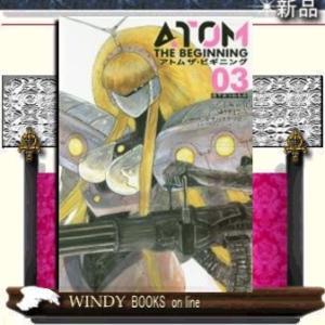 アトム ザ・ビギニング(3)|windybooks