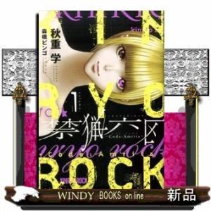 禁猟六区 コード・アムリタ(1)|windybooks