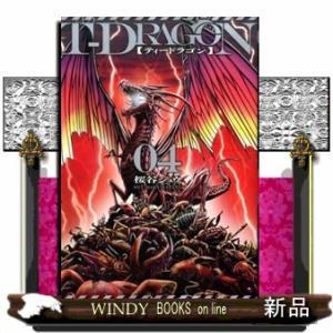 T-DRAGON(4)|windybooks