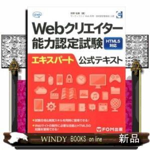 Webクリエイター能力認定試験HTML5対応エキスパート公式テキスト―サーティファイWeb利用・技術認定委員会公認 / windybooks