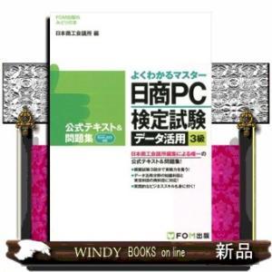 よくわかるマスター  日商PC検定試験データ活用3級公式テキスト&問題集 / 出版社-FOM出版 windybooks