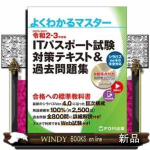 ITパスポート試験対策テキスト&過去問題集|windybooks