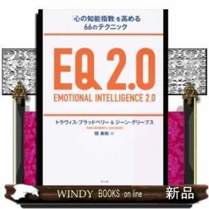 EQ2.0 / 出版社-サンガ|windybooks