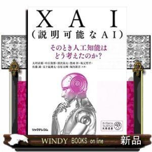 Science実務選書  XAI〈説明可能なAI〉  そのと|windybooks