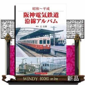 阪神電気鉄道沿線アルバム  昭和〜平成|windybooks