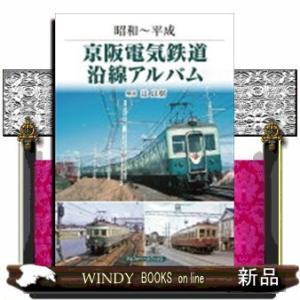 京阪電気鉄道沿線アルバム  昭和〜平成|windybooks