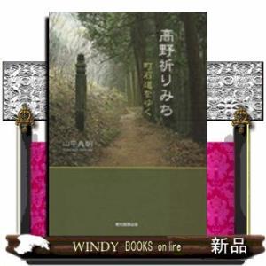 高野祈りみち  町石道をゆく|windybooks