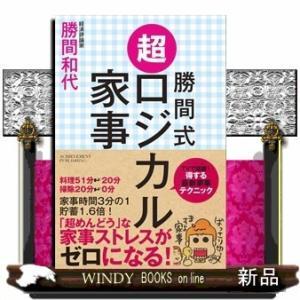 効率化の専門家である勝間さんは「面倒、不便をほったらかしにしないで解決法を考え続ける」ということを本...