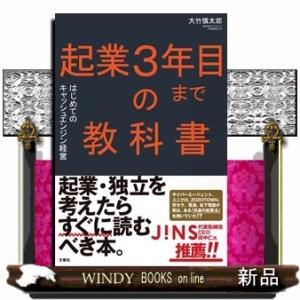出版社  文響社   著者  大竹慎太郎   内容: 「起業を考えたら絶対に読むべき本」。