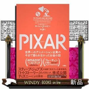 PIXAR〈ピクサー〉 世界一のアニメーション企業の今まで語られなかったお金の話 /|windybooks