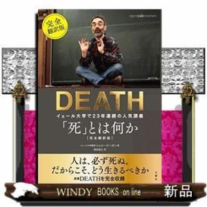 「死」とは何か イェール大学で23年連続の人気講義 完全版