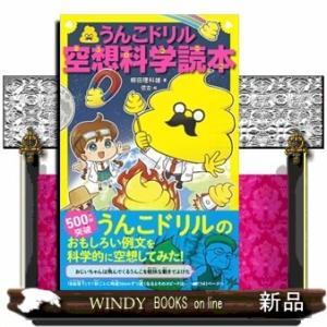うんこドリル空想科学読本|windybooks