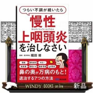 つらい不調が続いたら慢性上咽頭炎を治しなさい / 出版社  あさ出版   著者  堀田修   内容: 頭痛、めまい、咳、胃もたれ、下痢、花粉症等の諸|windybooks