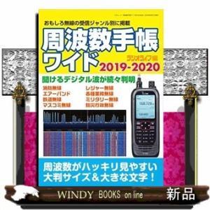 周波数手帳ワイド  受信できるデジタル無線の周波数データベー