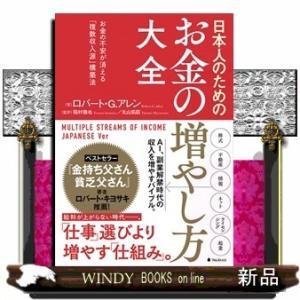 日本人のためのお金の増やし方大全ロバート・G・アレン / 出版社-フォレスト出版