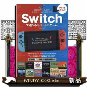 Switchで遊べる名作レトロゲーム 最新のゲーム機でレトロ|windybooks