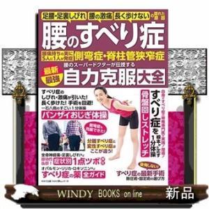 足腰・足裏しびれ腰の激痛長く歩けないの隠れた原因腰のすべり症 windybooks