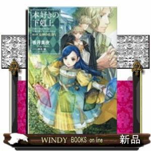 本好きの下剋上第五部「女神の化身V」 windybooks