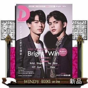 タイドラマガイド「D」 日本初!表紙&12PグラビアBrig|windybooks