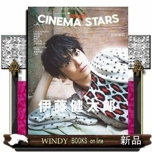 CINEMA  vol.4ISSUE  STARS 伊藤健太|windybooks