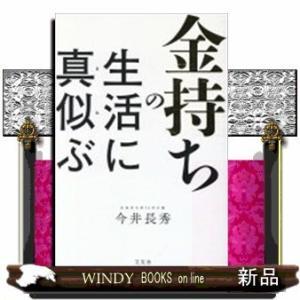 金持ちの生活に真似ぶ|windybooks