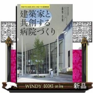 建築家と共創する病院づくり  対話が生む成長と変化に対応でき|windybooks