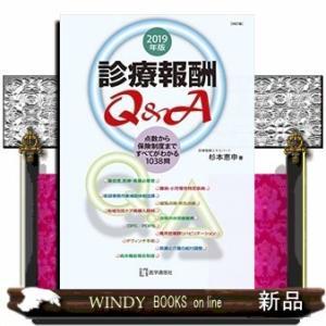 診療報酬Q&A / 出版社-医学通信社 windybooks