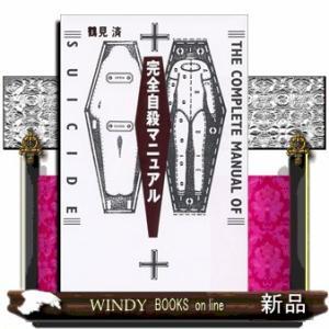 完全自殺マニュアル|windybooks