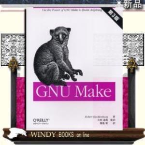 GNU Make 第3版 /