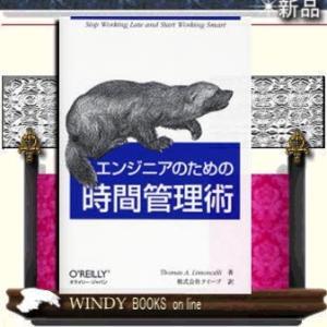 エンジニアのための時間管理術 /|windybooks