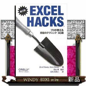 EXCEL  HACKS第2版 プロが教える究極のテクニック140選デイビッド・ホーレー / 出版社...