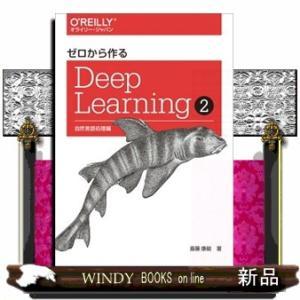 ゼロから作るDeep Learning 2  自然言語処理編斎藤 康毅