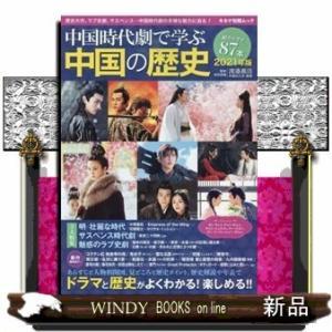 中国時代劇で学ぶ中国の歴史  ドラマ・時代・人物超解説 宮廷|windybooks