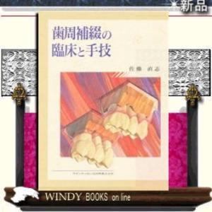 歯周補綴の臨床と手技 / 出版社-クインテッセンス出版|windybooks