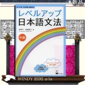 レベルアップ日本語文法 中級 /|windybooks