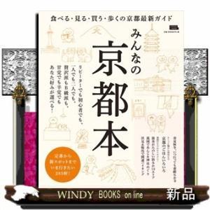 京都本|windybooks