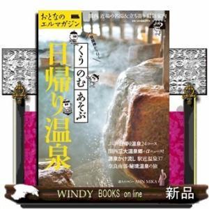 京阪神から行く  くう・のむ・あそぶ日帰り温泉|windybooks