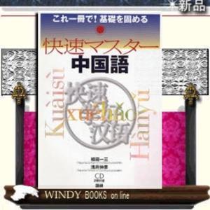 中国語の発音から基礎的な文法・会話表現・単語を、本書一冊でスピーディにマスターできます。必要に応じて...