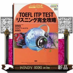 CDブック TOEFL ITP  TEST / 出版社-語研